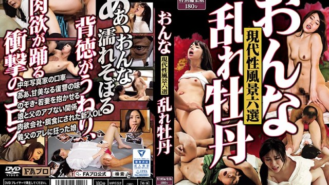 SQIS-049 Wild Girls - Contemporary Sex Scenery Vol. 6