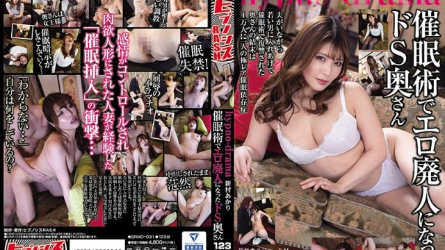 SRMC-031 Aphrodisiac Magic Turns Dominant Slut Into A Submissive Sex Doll Akari Niimura