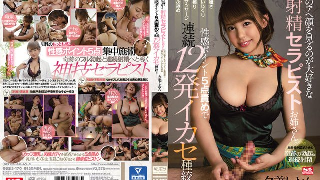 SSIS-170 Experience All 5 Of Her Best Erotic Techniques For 12 Intense Loads Shion Yumi