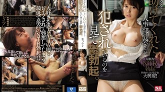 SSNI-567 Aoi-san From The HR Department Rescued Me In My Time Of Need, But When She Was Getting Fucked, All I Could Do Was Sit There And Watch While I Got An Erection Tsukasa Aoi