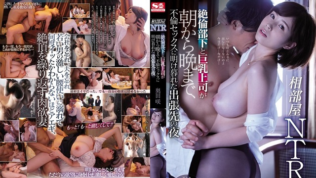 SSNI-631 A Female Boss With Big Tits And Her Employee Of The Month Go On A Business Trip Together
