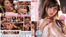 SSNI-818 Sakamichi Miru - Deep Slot ~ Mass Ejaculation, Immediate Pursuit Pacifier. See The Slope