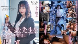 STARS-208 I Love My Teacher, And I Hate Her Too, And I Had The DQN Bad Boys Fuck Her Brains Out... Yuna Ogura