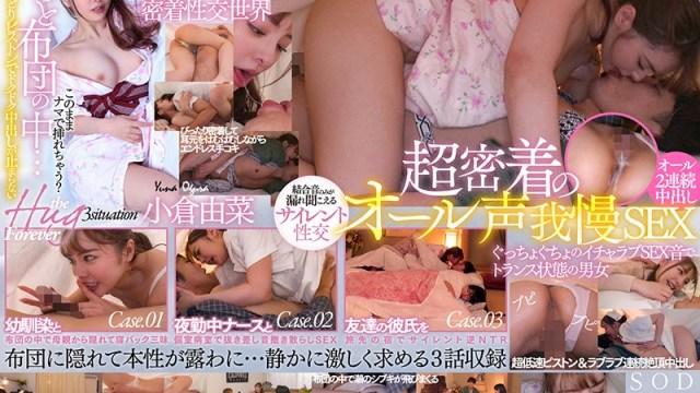 STARS-363 Non-stop Vaginal Cumshots With Sticking Piston Fucking - Yuna Ogura