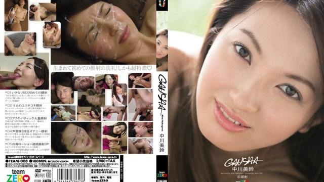 TEAM-008 Uncensored Leaked - GANSHA Misuzu Nakagawa