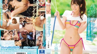 TEK-081 Uncensored Leak - Pleasure Splash! Squirting For The First Time Ever Yua Mikami