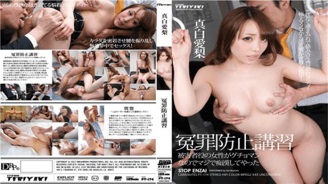 Teriyaki PT-174 Atonement Prevention Course