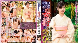 TKD-038 The Owner Of Our Hotel In Nikko Was A Beauty Of The Highest Order - Kiyoka Taira