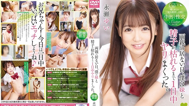 Tma T-28571 Nagase Yui On Days When My Parents Were Absent