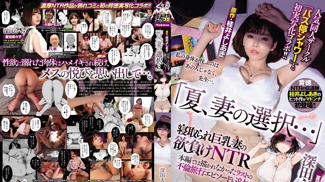 URE-052 A Married Woman With Huge Tits Cheats On Her Husband - Eimi Fukada