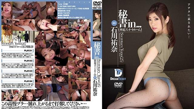 VDD-152 Secretary I Terrorizing Suite Room Yuna Ishikawa
