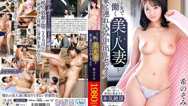 VEC-474Bringing A Beautiful Married Woman Who Works At My Part-time Job Home And Fucking Her Raw Nozomi Mare