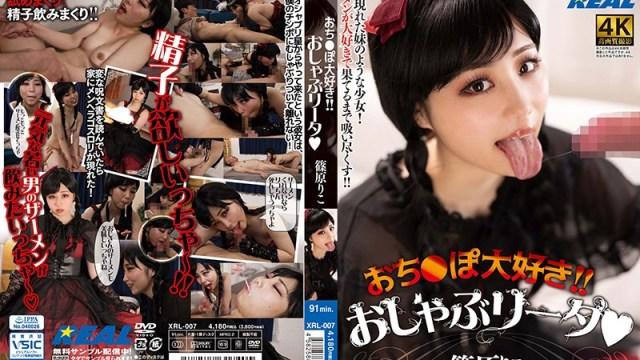 XRL-007 I Love Cock! Cock Sucking Slut Riko Shinohara