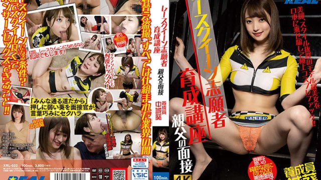XRL-022 Race Queen Applicant Training Course: Dad's Interview - Trainer Aoi Nakashiro