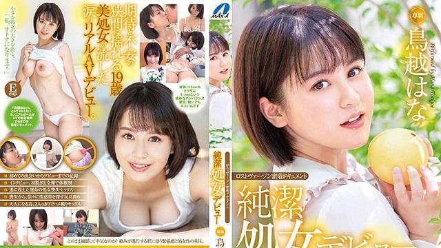 XVSR-509A Lost Virginity Embedded Documentary An Innocent Virgin Makes Her Debut Hana Torigoe