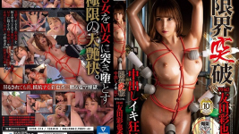 XVSR-514 Ayaka Tomoda Cream Pies Restrain Breaking Insane Extraordinary