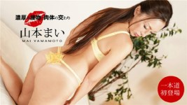 Jav Uncensored Yamamoto Mai Wealthy kiss and body crossing point