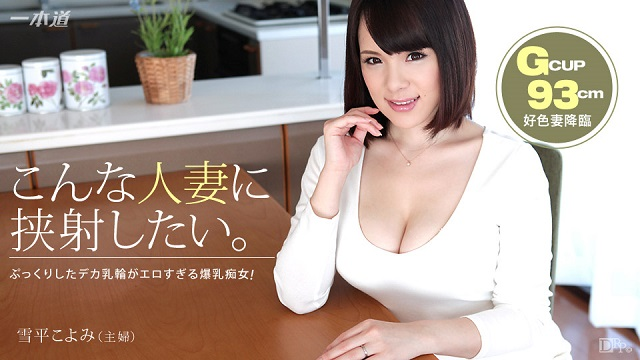 Jav Uncensored Yukihira Koyomi, who has a super-class G cup big tits