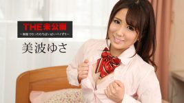 Yusa Minami - The Undisclosed Titjob In Cute Uniform
