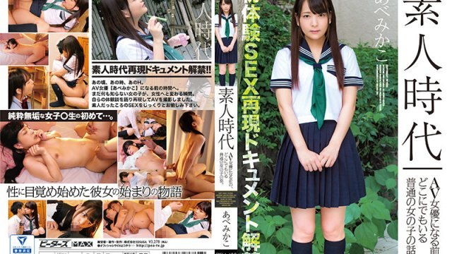 ZEX-408 The Story Of An Ordinary Girl Who Is Everywhere Before Becoming An AV Actress In Her Amateur Days. Abe Mikako
