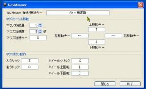 画像:キーボードでマウス操作できるフリーソフト「keymouser」