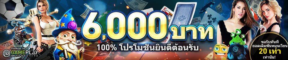 w88-promotions-slot-usd200-th-big