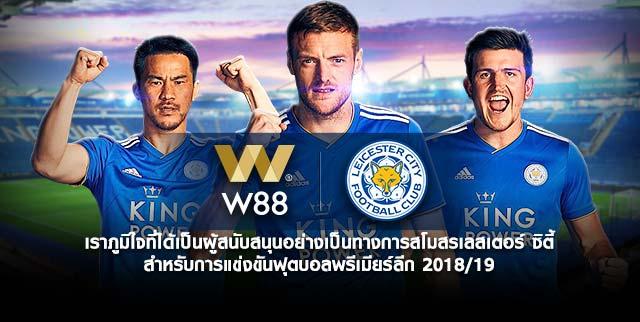 W88 Leicestery City