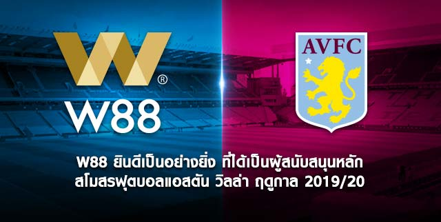 W88 astonvilla