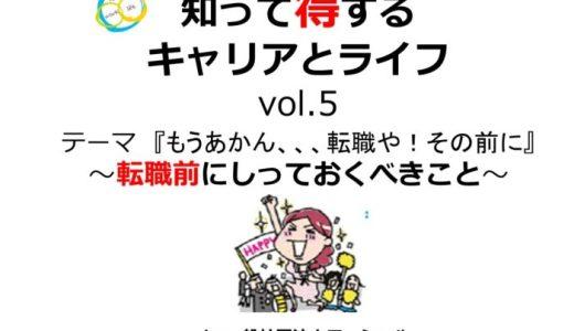ワーシャル 「知って得するキャリアとライフ」 vol.5