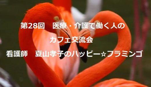 10/19(水)参加者募集!看護師夏山孝子のハッピーフラミンゴ【ワーシャル×学研ココファン】