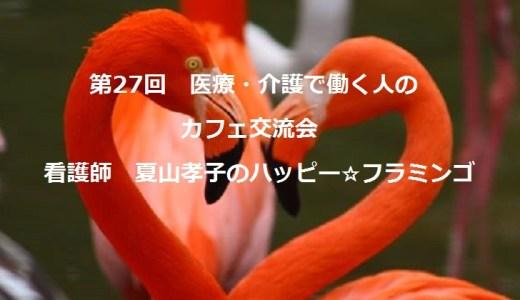 9/21(水)参加者募集!看護師夏山孝子のハッピーフラミンゴ【ワーシャル×学研ココファン】