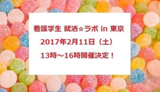 2017年2月11日(土)開催!看護学生就活☆ラボin 東京