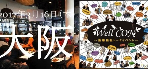 3/16【Well CON ~医療福祉トークイベント~】in 大阪