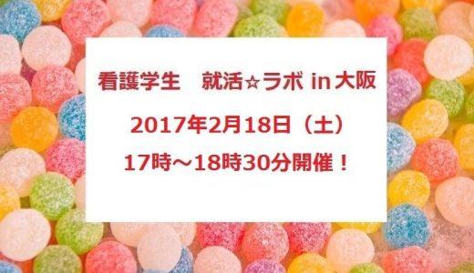 2017年2月18日(土)開催!看護学生 就活☆ラボin 大阪