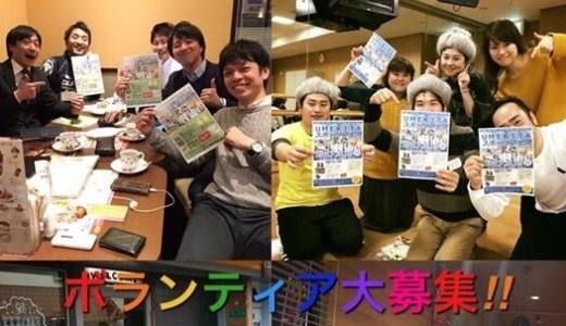 【UMEKITAスポーツフェス ボランティアスタッフ募集!】