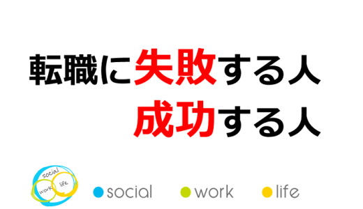 【働き方ラボ】Case06:転職に「失敗する人」と「成功する人」その①