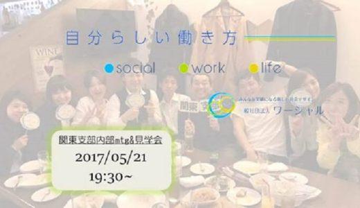17.05.21【先着〆切】ワーシャル関東支部内部mtg&見学会
