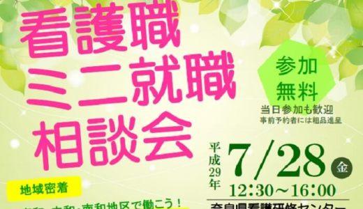 17.07.28奈良県看護協会「看護職ミニ就職相談会(東和・中和・南和)」