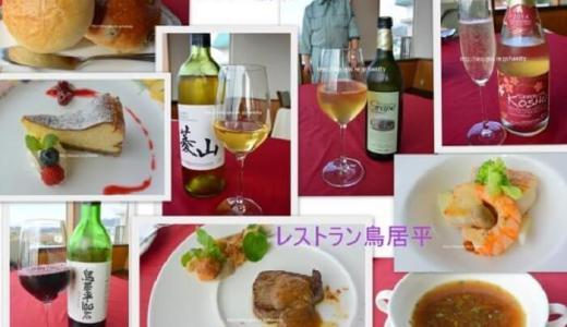 17.10.28【参加者募集】ワーシャル東京 山梨ワインバスツアー