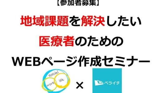 17.11.13地域課題を解決したい医療者のためのWEBページ作成セミナー《ワーシャル×ペライチ》