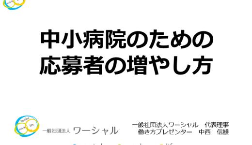 【開催レポ】看護職採用力強化セミナーin大阪看護協会