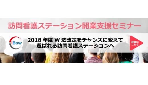 18.03.16【参加者募集】W改定対策+訪問看護のICT化セミナー