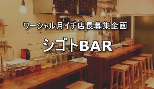 18.09.12  月イチ店長のシゴトBAR『思いついたら、動かナイト!』