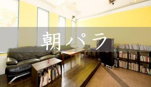 開催レポ【朝パラVol2】複業実践者の手帳術