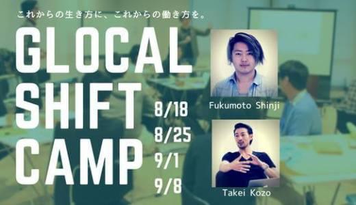 20-30代 異業種合同研修 GLOCAL SHIFT CAMP 2018in 京都