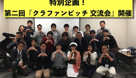 3/30(土)クラウドファンデイング応援 特別企画!【第2回目 クラファンピッチ交流会】開催!
