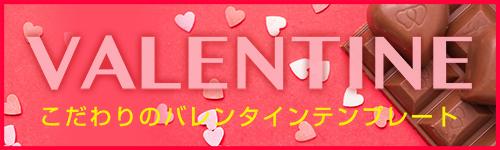 バレンタイン用テンプレート