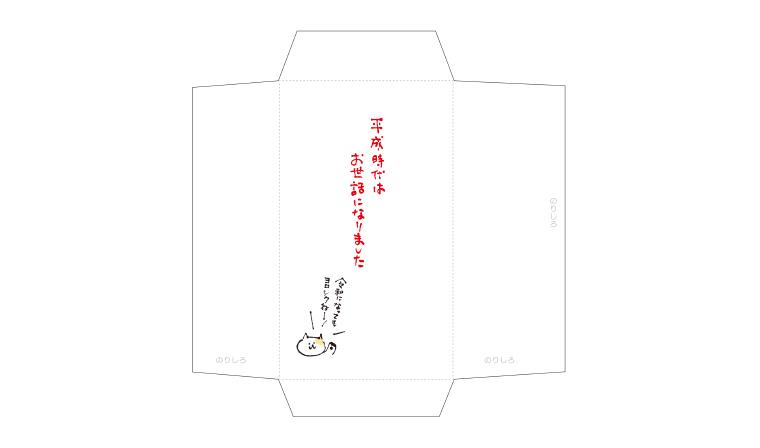来たる令和!平成最後のご挨拶に使用できるポチ袋