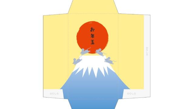 富士山のぼるよねずみ年!ポチ袋
