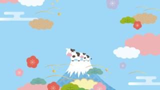 おめでたい!富士山と牛ののし紙